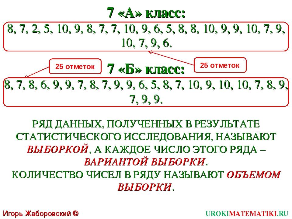 UROKIMATEMATIKI.RU Игорь Жаборовский © 2011 7 «А» класс: 8, 7, 2, 5, 10, 9, 8...