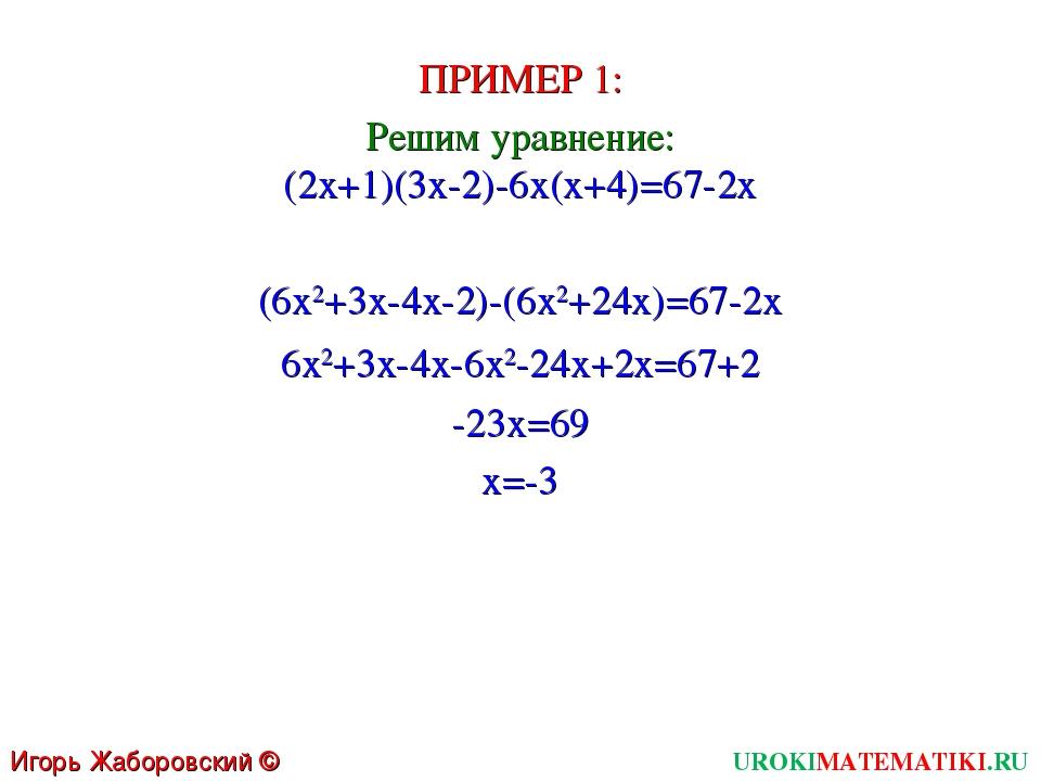 UROKIMATEMATIKI.RU Игорь Жаборовский © 2011 ПРИМЕР 1: Решим уравнение: (2x+1)...