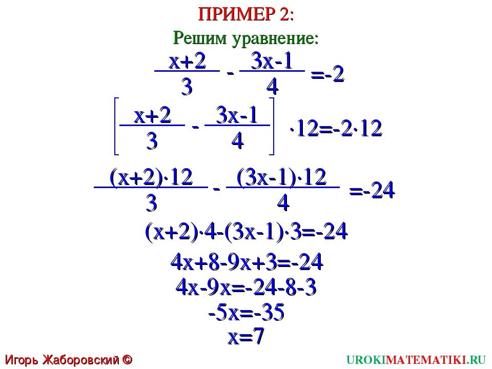 UROKIMATEMATIKI.RU Игорь Жаборовский © 2011 ПРИМЕР 2: Решим уравнение: x+2 3...