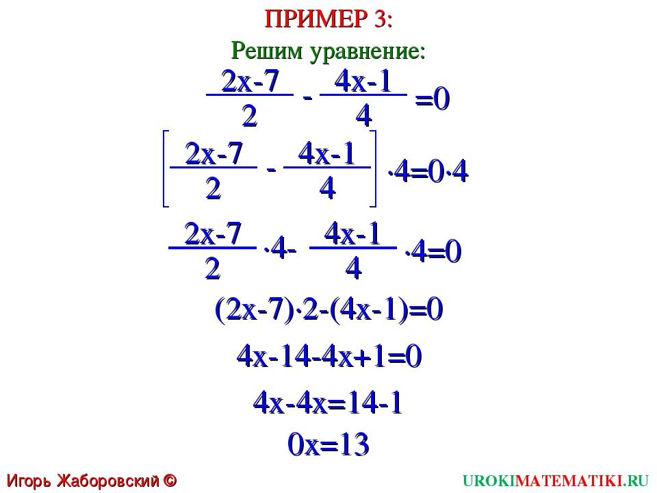 UROKIMATEMATIKI.RU Игорь Жаборовский © 2011 ПРИМЕР 3: Решим уравнение: 2x-7 2...