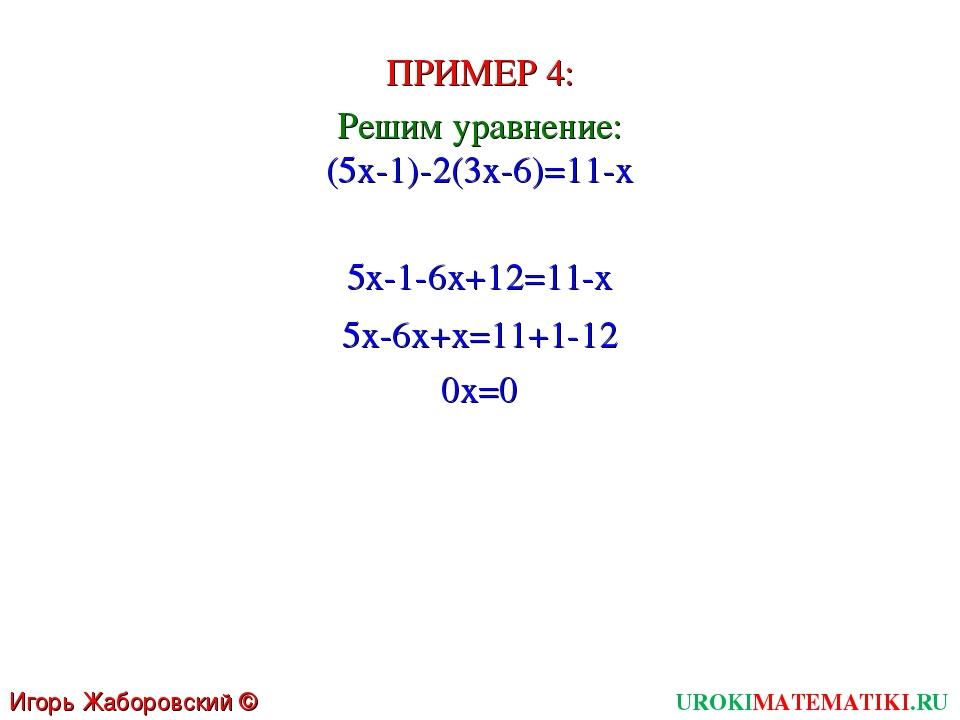 UROKIMATEMATIKI.RU Игорь Жаборовский © 2011 ПРИМЕР 4: Решим уравнение: (5x-1)...