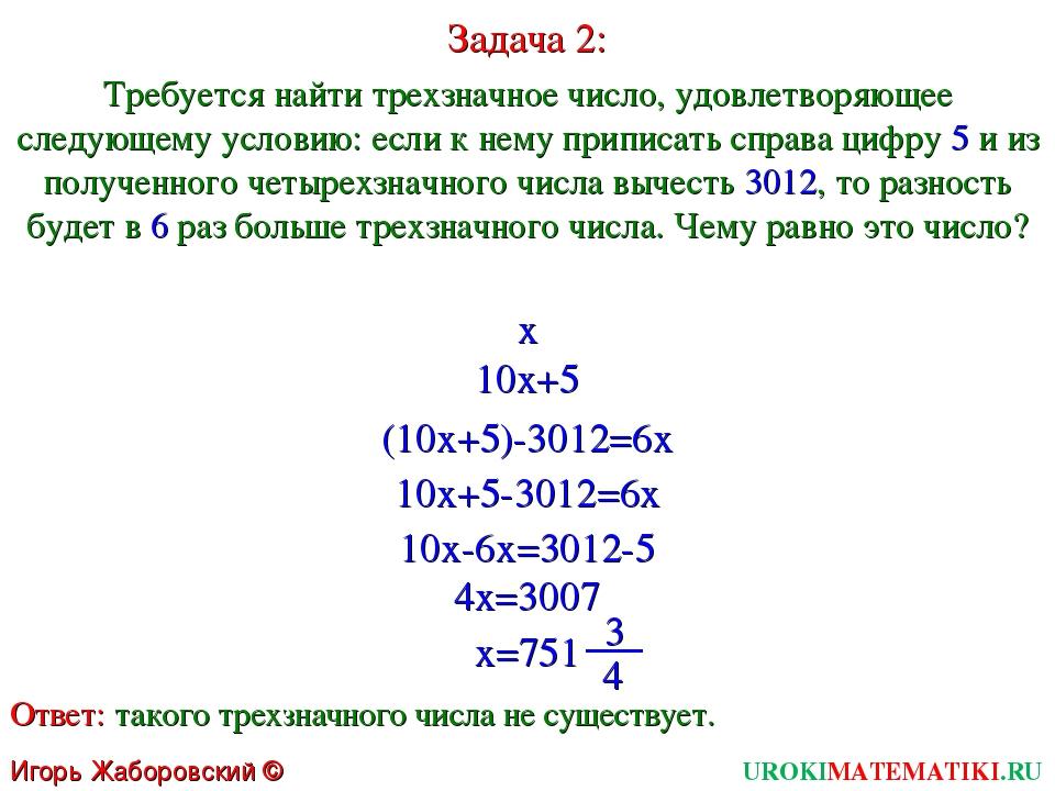 Что такое решение задач с помощью уравнений факультативный курс решение нестандартных задач по математике