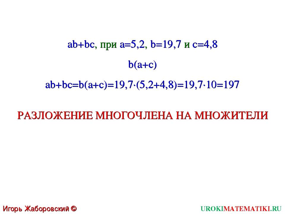 UROKIMATEMATIKI.RU Игорь Жаборовский © 2011 ab+bc, при a=5,2, b=19,7 и c=4,8...