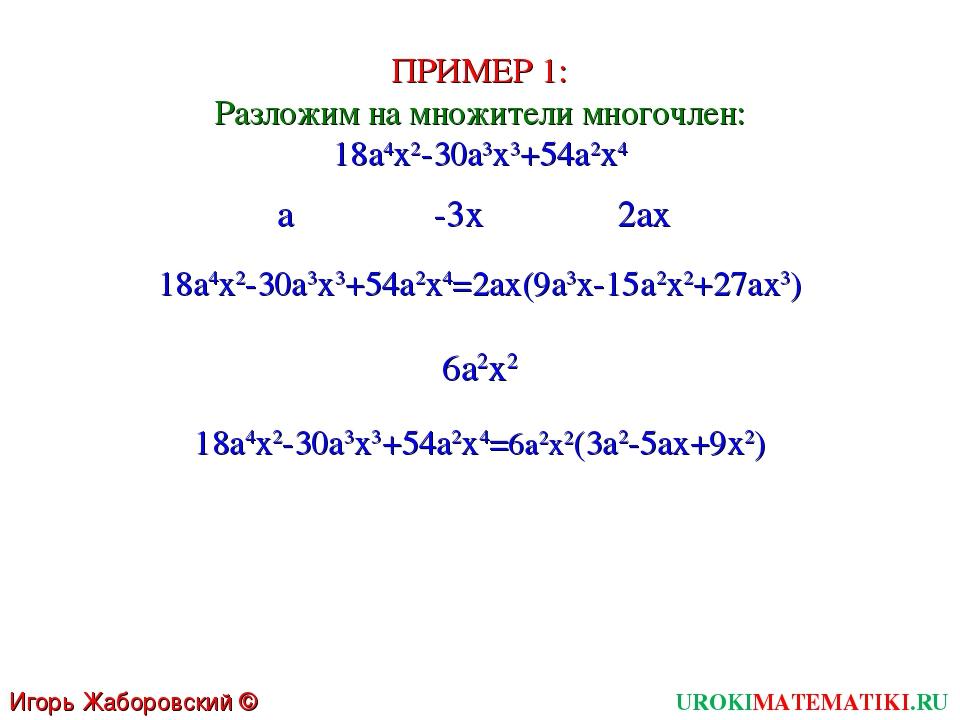 UROKIMATEMATIKI.RU Игорь Жаборовский © 2011 ПРИМЕР 1: Разложим на множители м...