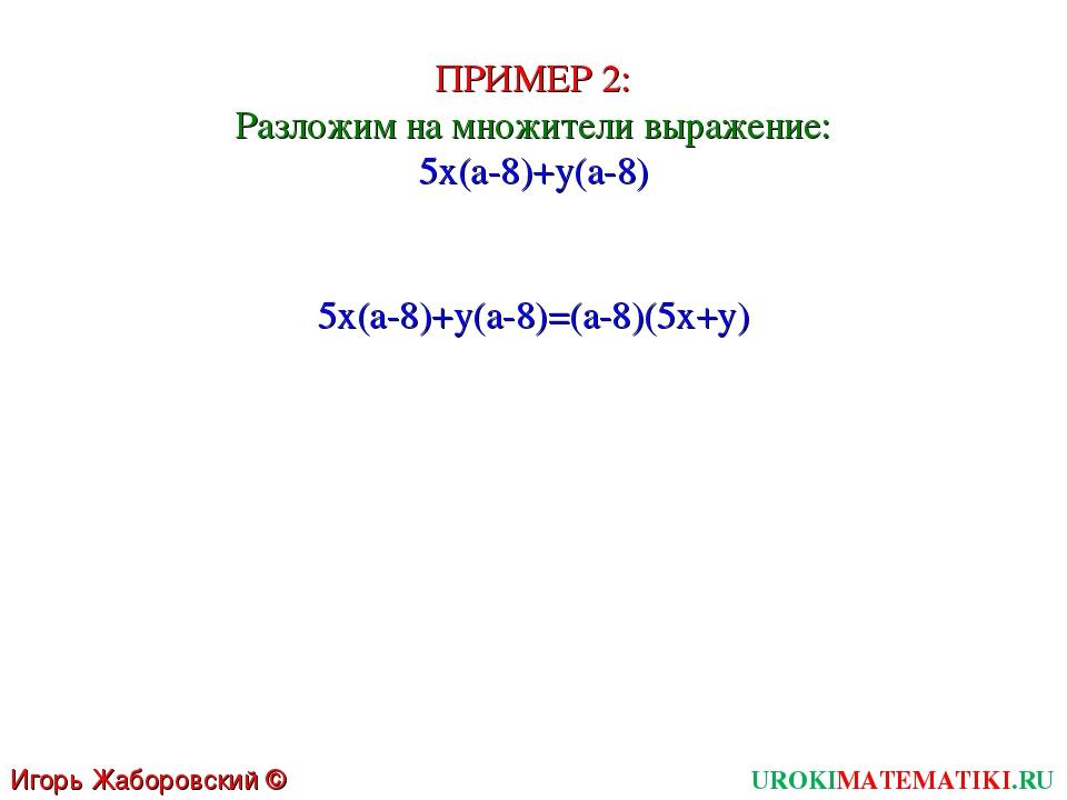 UROKIMATEMATIKI.RU Игорь Жаборовский © 2011 ПРИМЕР 2: Разложим на множители в...