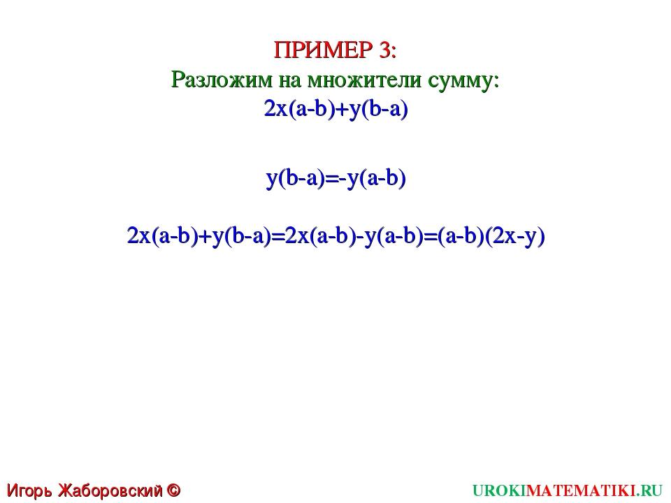 UROKIMATEMATIKI.RU Игорь Жаборовский © 2011 ПРИМЕР 3: Разложим на множители с...