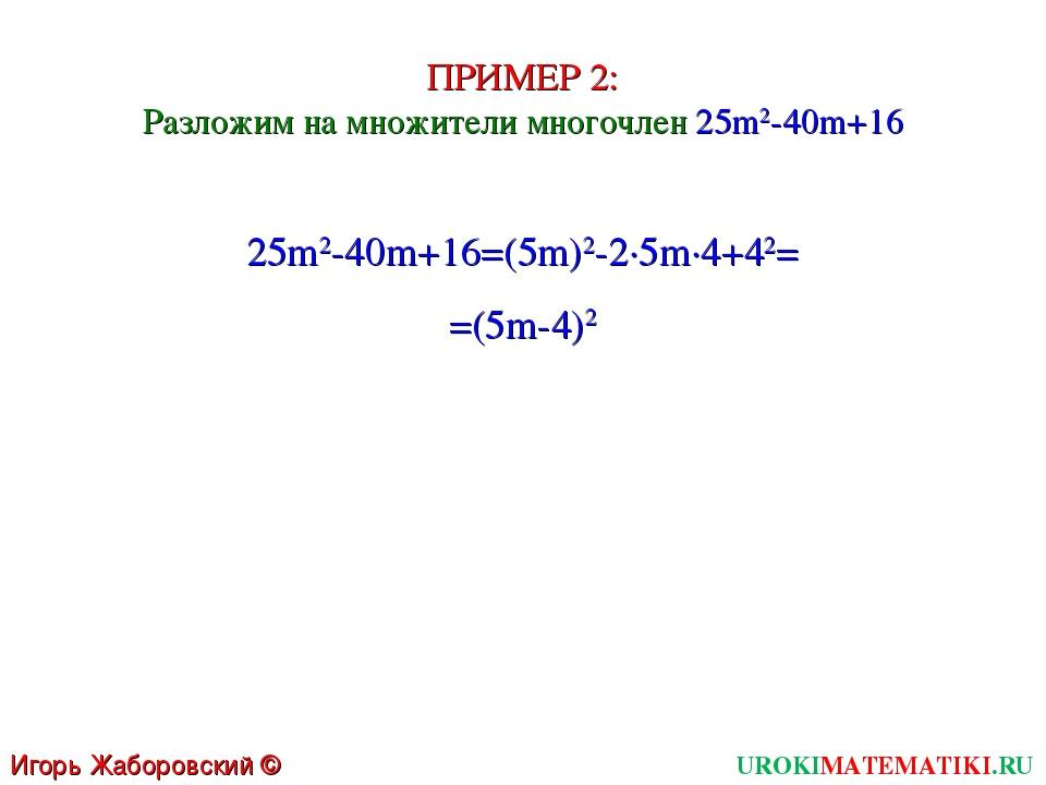 UROKIMATEMATIKI.RU Игорь Жаборовский © 2011 ПРИМЕР 2: Разложим на множители м...