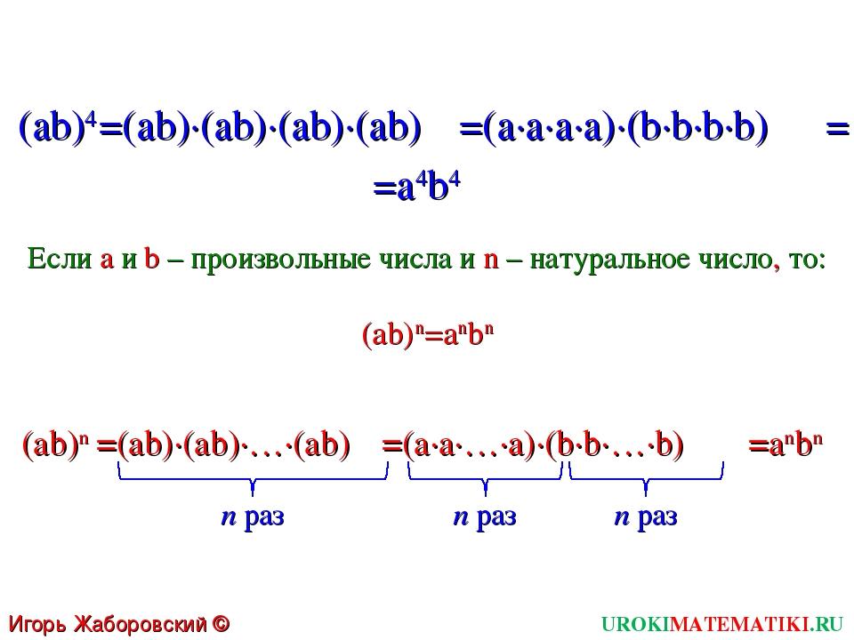 UROKIMATEMATIKI.RU Игорь Жаборовский © 2011 (ab)4 =(ab)∙(ab)∙(ab)∙(ab) =(a∙a∙...