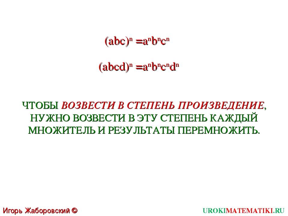 UROKIMATEMATIKI.RU Игорь Жаборовский © 2011 (abc)n =anbncn (abcd)n =anbncndn...