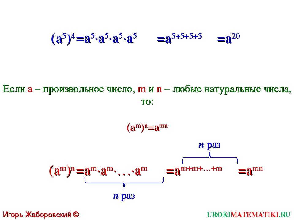 UROKIMATEMATIKI.RU Игорь Жаборовский © 2011 (a5)4 =a5∙a5∙a5∙a5 =a5+5+5+5 =a20...