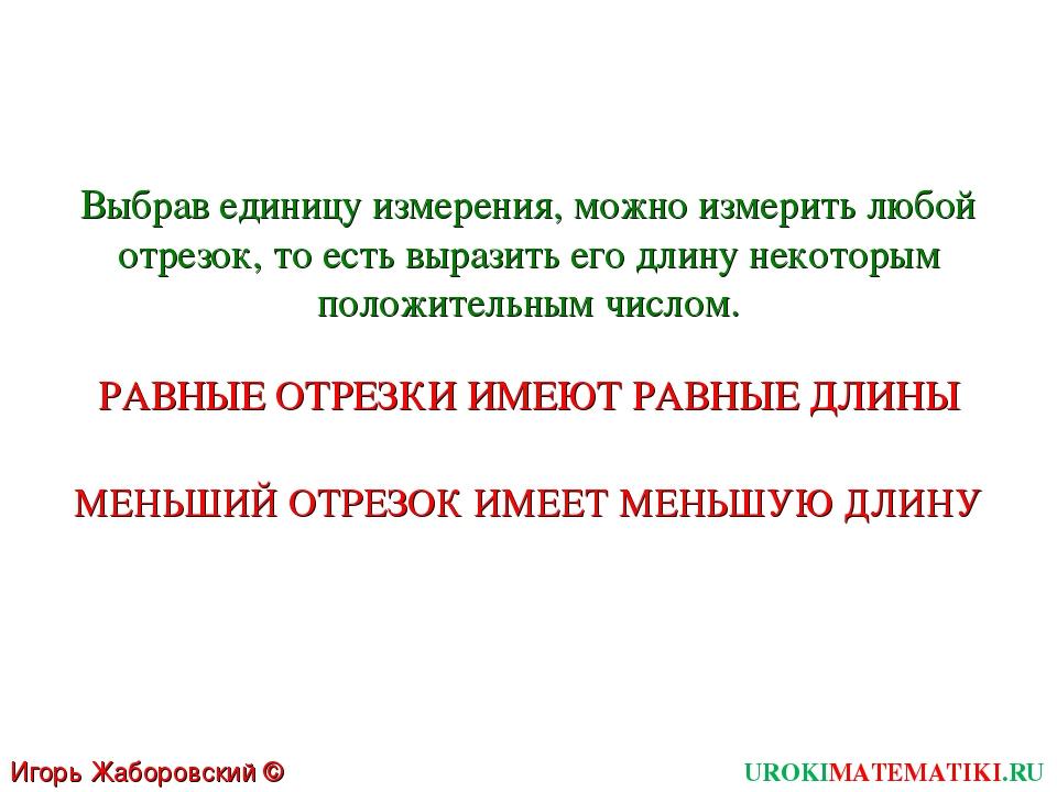 UROKIMATEMATIKI.RU Игорь Жаборовский © 2011 Выбрав единицу измерения, можно и...