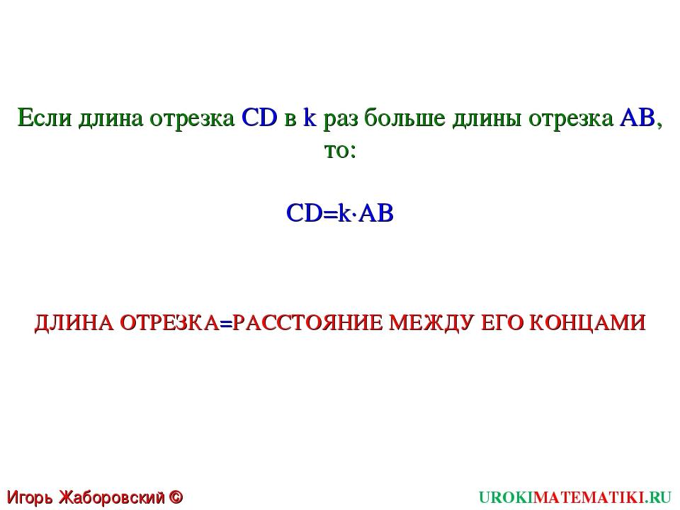 UROKIMATEMATIKI.RU Игорь Жаборовский © 2011 Если длина отрезка СD в k раз бол...