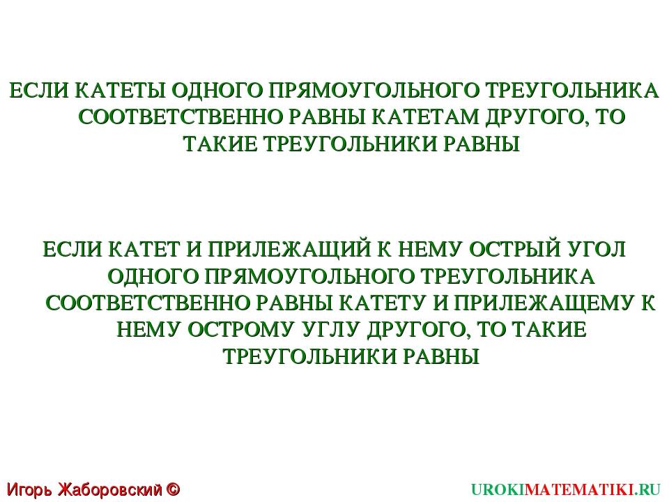 UROKIMATEMATIKI.RU Игорь Жаборовский © 2011 ЕСЛИ КАТЕТЫ ОДНОГО ПРЯМОУГОЛЬНОГО...