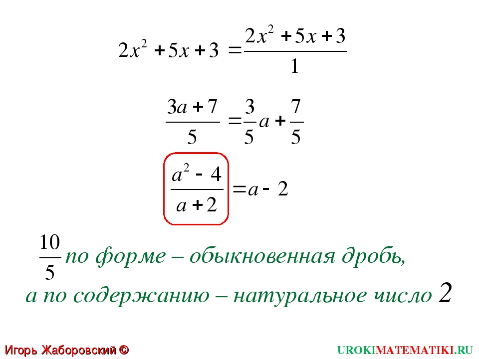 по форме – обыкновенная дробь, а по содержанию – натуральное число 2 UROKIMAT...