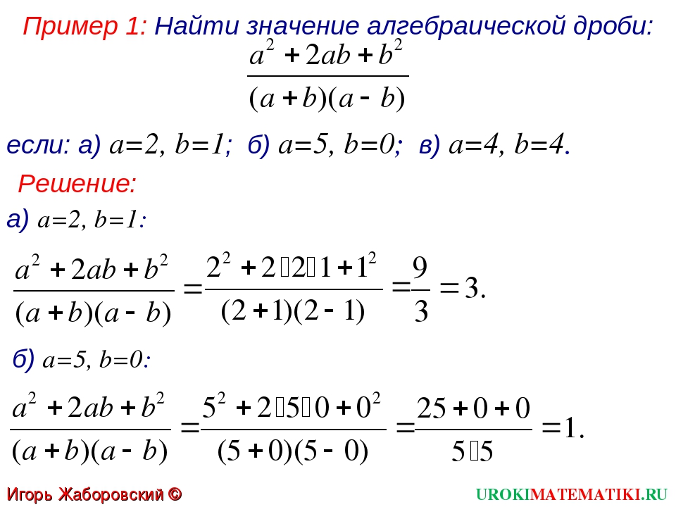 Пример 1: Найти значение алгебраической дроби: если: а) а=2, b=1; б) а=5, b=0...