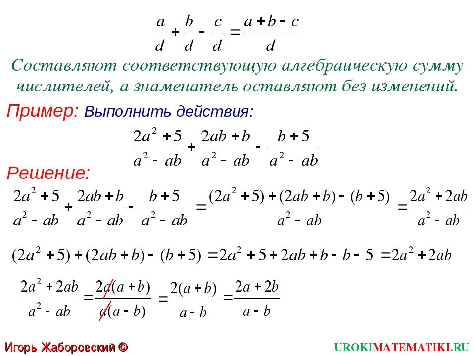 Составляют соответствующую алгебраическую сумму числителей, а знаменатель ост...