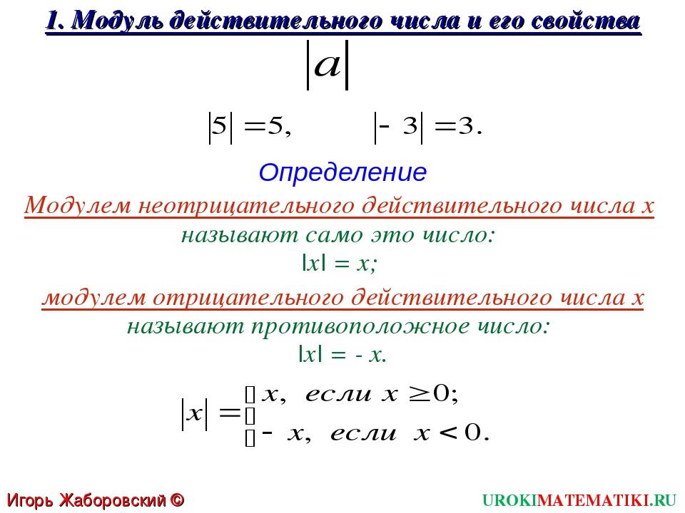 1. Модуль действительного числа и его свойства Модулем неотрицательного дейст...