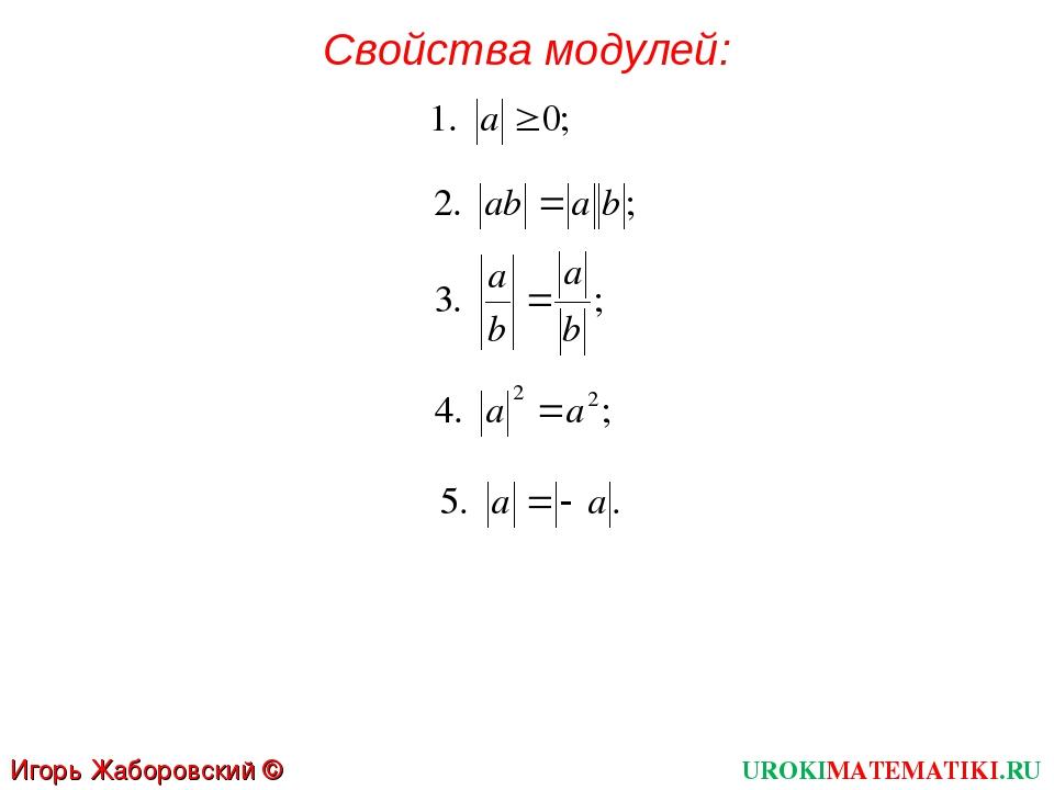 Свойства модулей: UROKIMATEMATIKI.RU Игорь Жаборовский © 2012