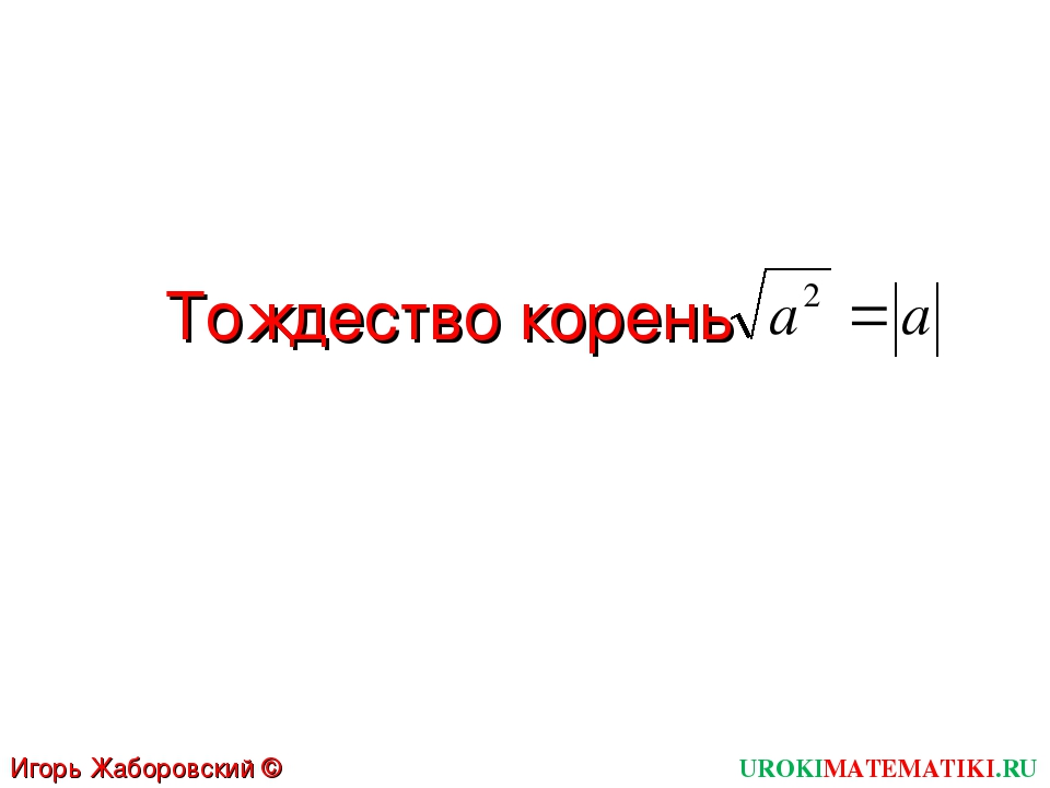 Тождество корень UROKIMATEMATIKI.RU Игорь Жаборовский © 2012