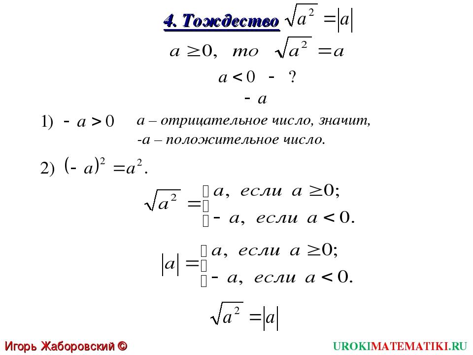 4. Тождество а – отрицательное число, значит, -а – положительное число. UROKI...