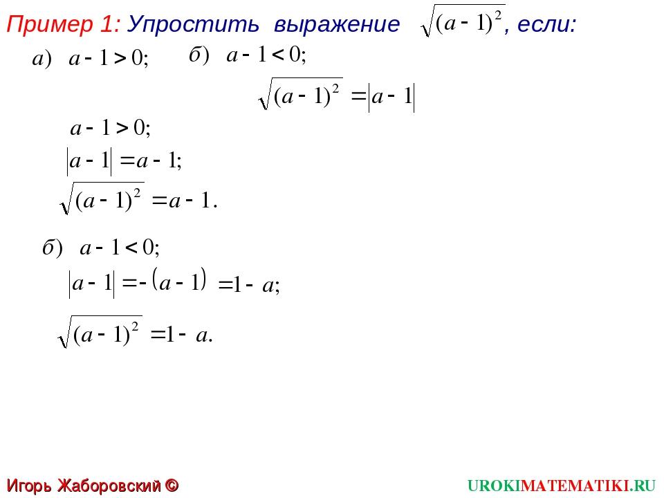 Пример 1: Упростить выражение , если: UROKIMATEMATIKI.RU Игорь Жаборовский ©...