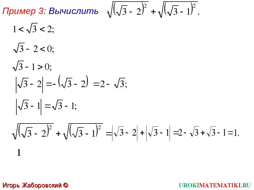 Пример 3: Вычислить UROKIMATEMATIKI.RU Игорь Жаборовский © 2012