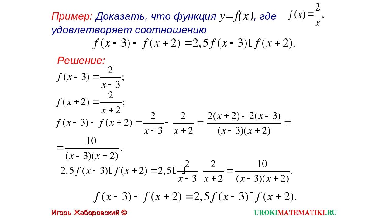 Пример: Доказать, что функция y=f(x), где удовлетворяет соотношению UROKIMATE...