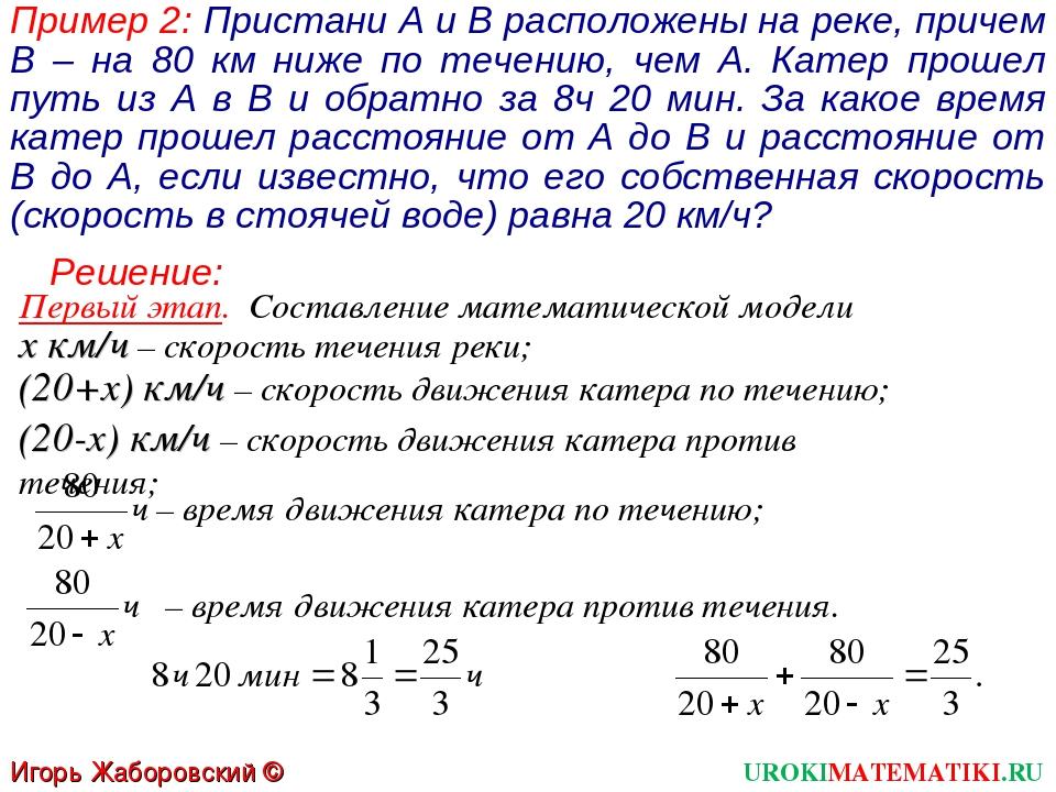 Пример 2: Пристани А и В расположены на реке, причем В – на 80 км ниже по теч...