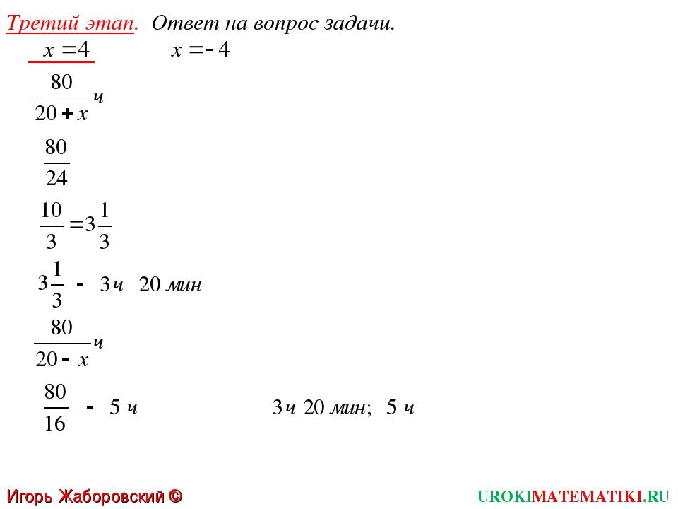 Третий этап. Ответ на вопрос задачи. UROKIMATEMATIKI.RU Игорь Жаборовский © 2012