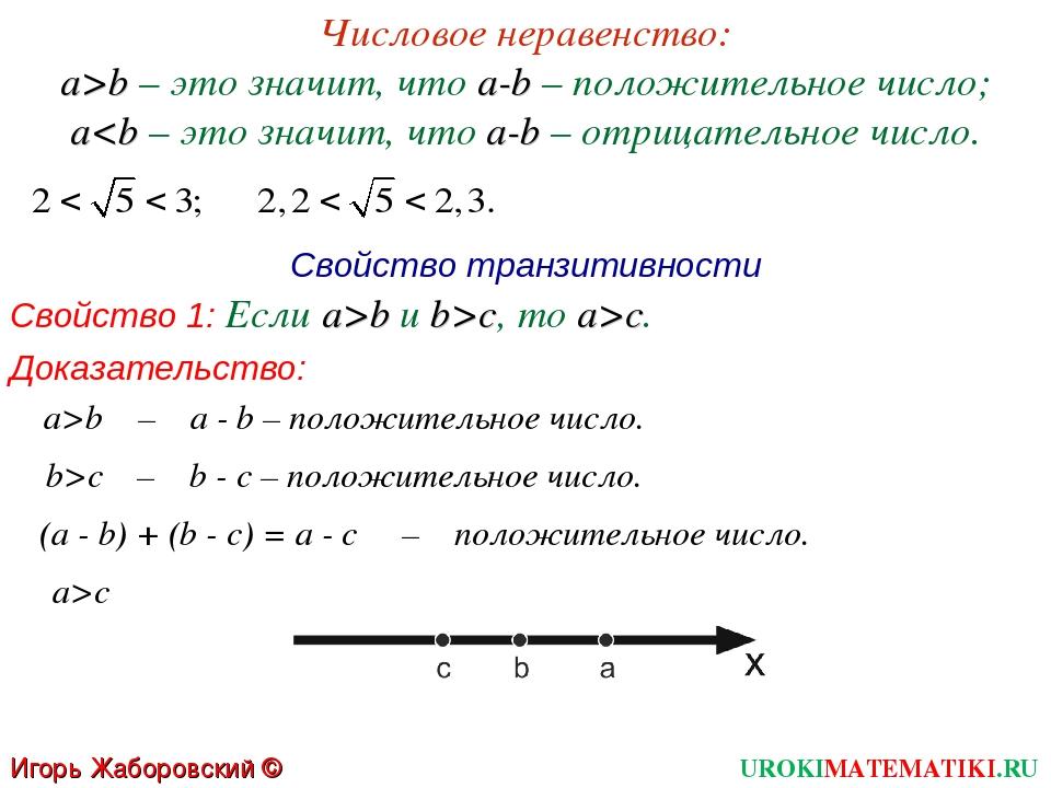 Числовое неравенство: а>b – это значит, что a-b – положительное число; аb и b...