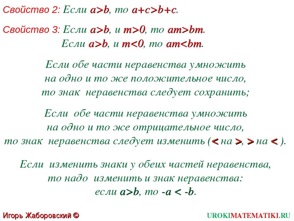 Свойство 2: Если a>b, то a+с>b+c. Свойство 3: Если a>b, и т>0, то aт>bт. Если...