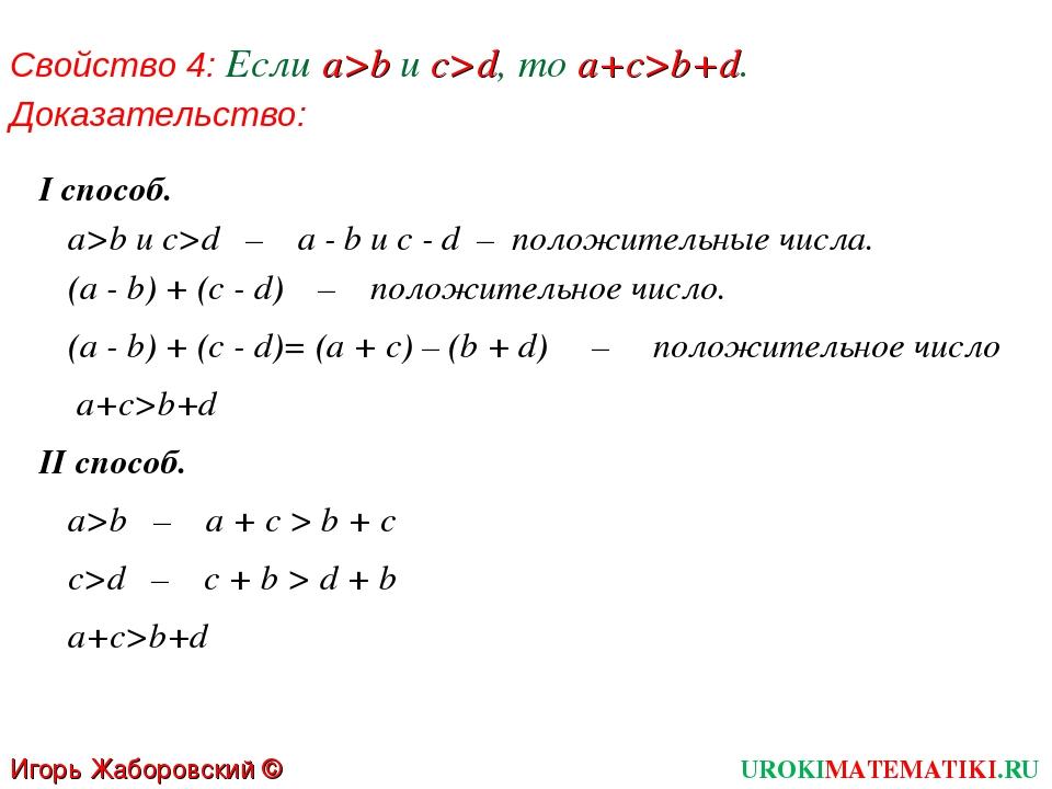 Свойство 4: Если a>b и c>d, то a+с>b+d. Доказательство: I способ. а>b и c>d –...