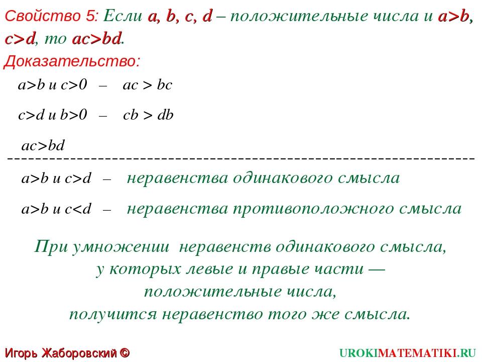 Свойство 5: Если a, b, c, d – положительные числа и а>b, c>d, то aс>bd. Доказ...
