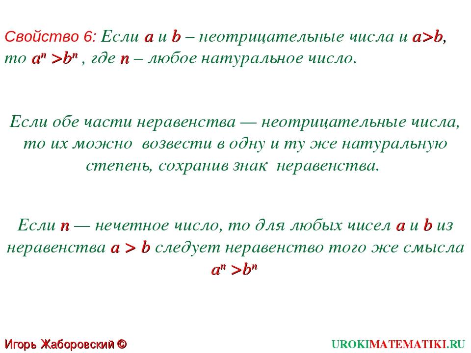 Свойство 6: Если a и b – неотрицательные числа и а>b, то an >bn , где п – люб...
