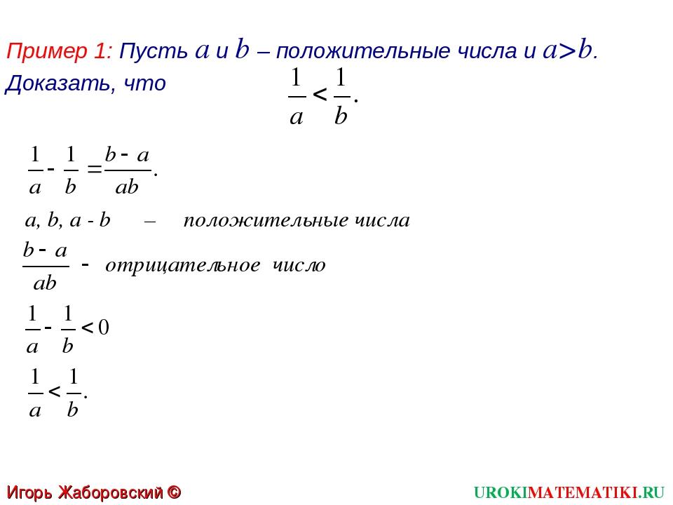 Пример 1: Пусть а и b – положительные числа и a>b. Доказать, что a, b, а - b...