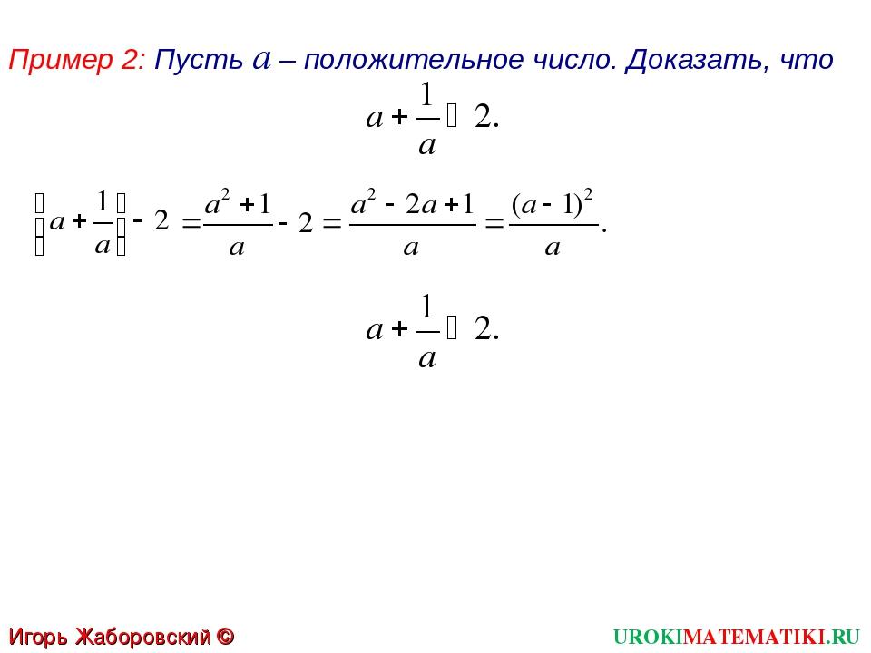 Пример 2: Пусть а – положительное число. Доказать, что UROKIMATEMATIKI.RU Иго...