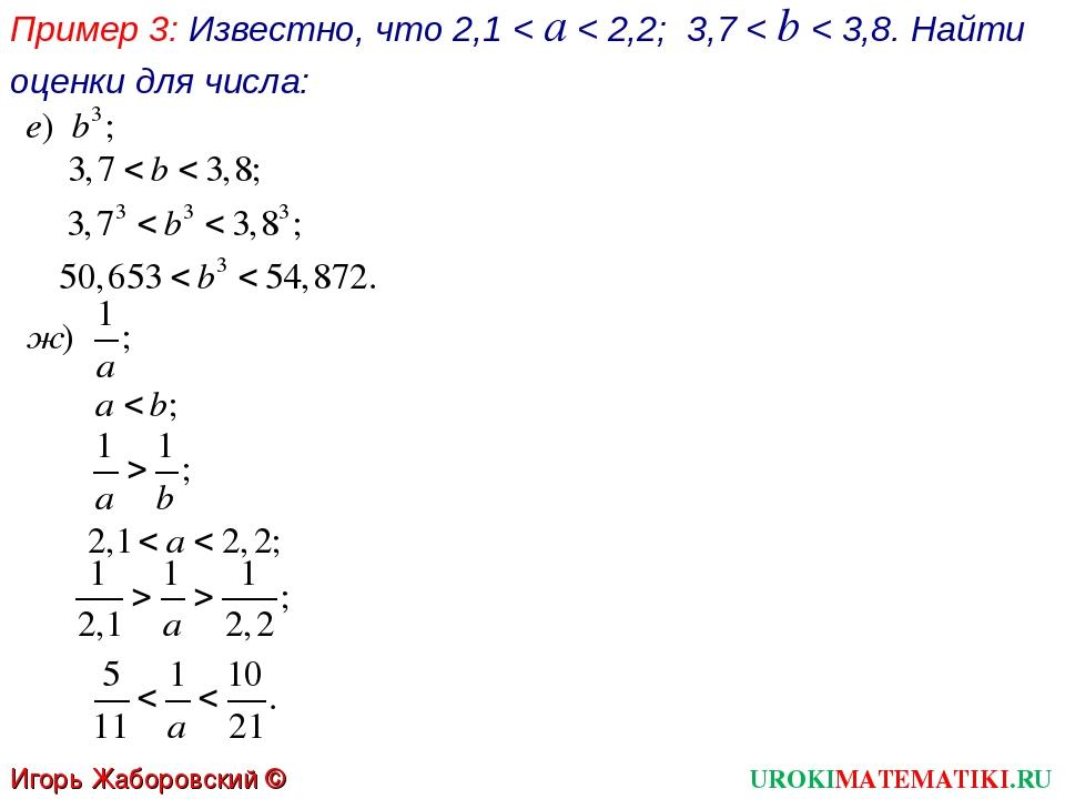 Пример 3: Известно, что 2,1 < а < 2,2; 3,7 < b < 3,8. Найти оценки для числа:...