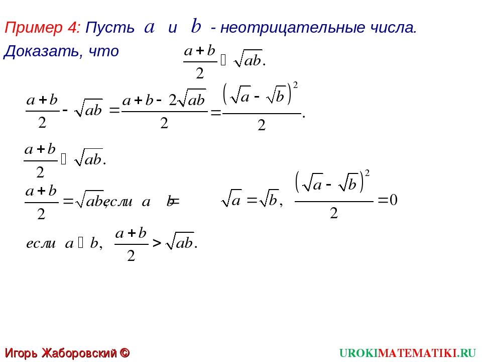 Пример 4: Пусть а и b - неотрицательные числа. Доказать, что UROKIMATEMATIKI....