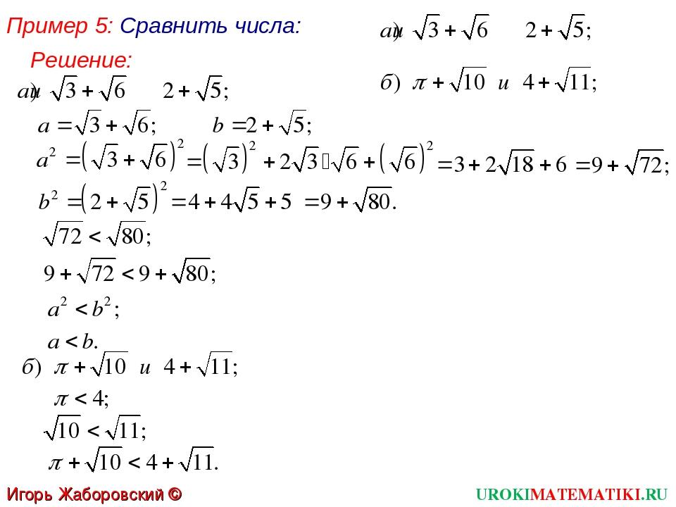 Пример 5: Сравнить числа: UROKIMATEMATIKI.RU Игорь Жаборовский © 2012 Решение: