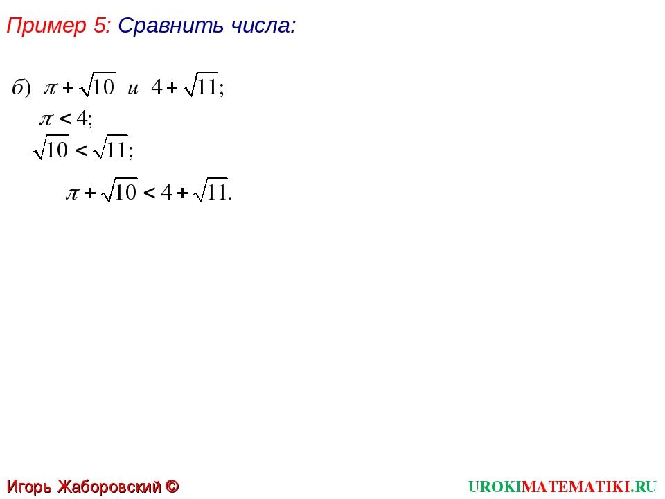 UROKIMATEMATIKI.RU Игорь Жаборовский © 2012 Пример 5: Сравнить числа: