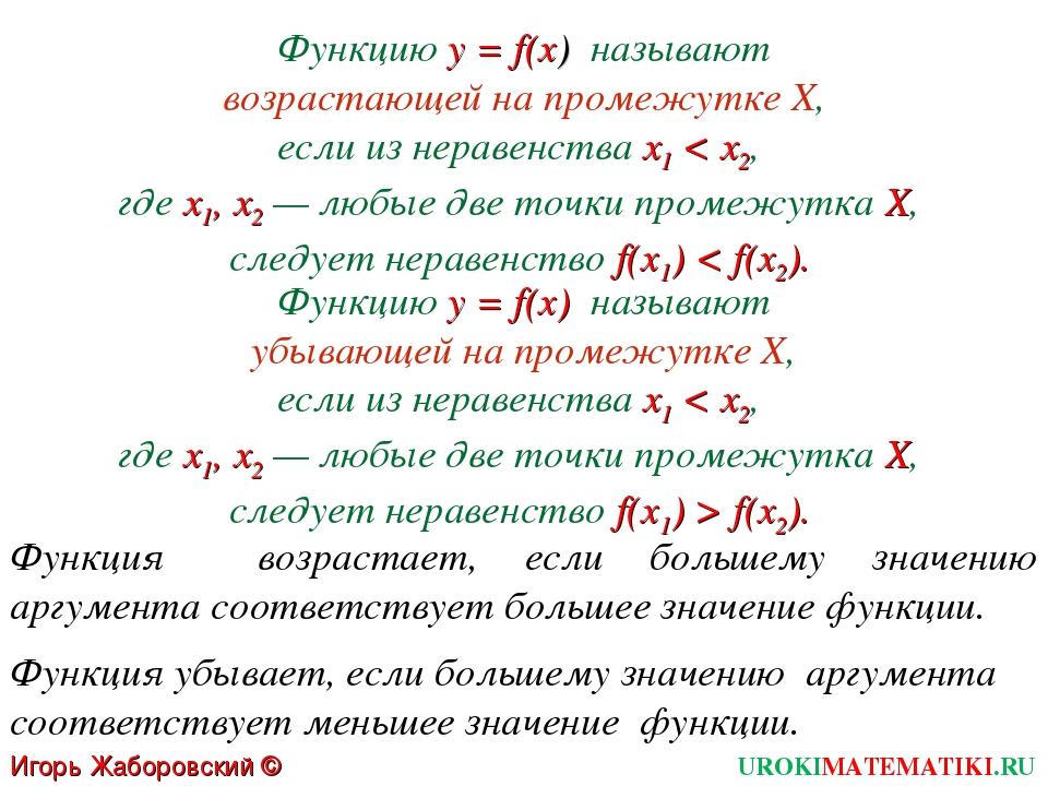 Функцию у = f(x) называют возрастающей на промежутке X, если из неравенства х...