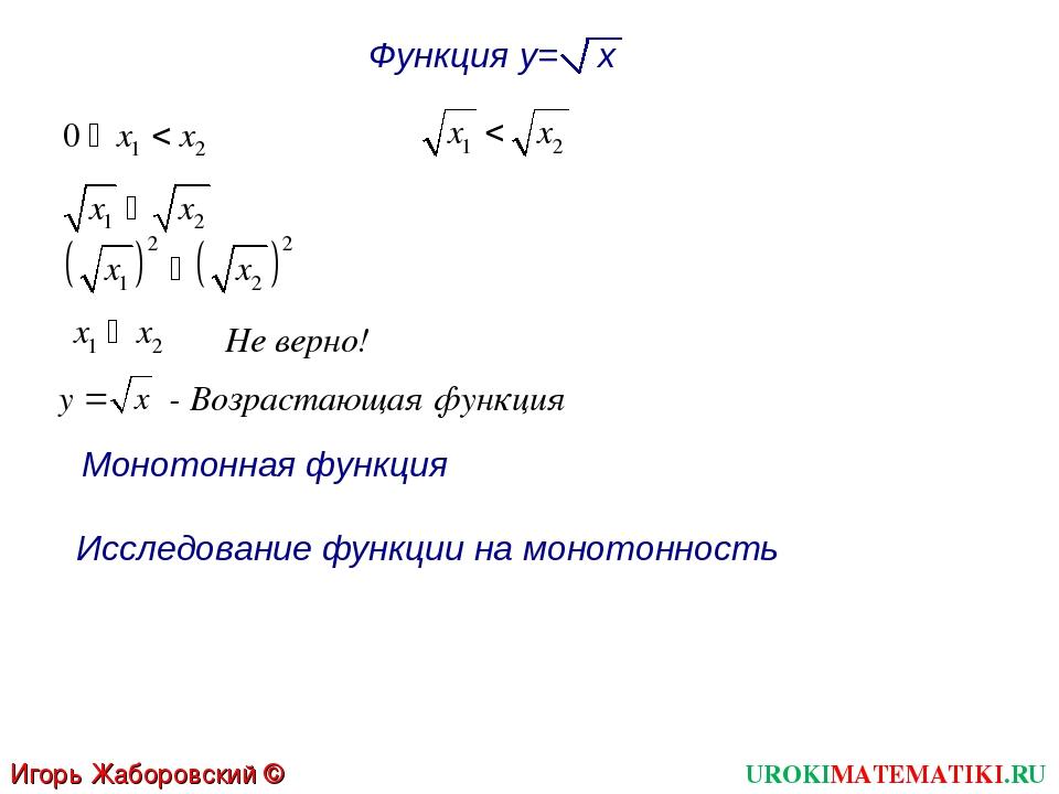 Не верно! - Возрастающая функция Монотонная функция Исследование функции на м...