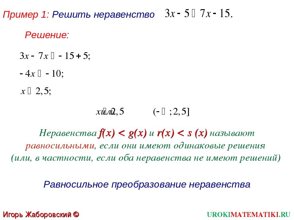 Пример 1: Решить неравенство Неравенства f(x) < g(x) и r(x) < s (х) называют...