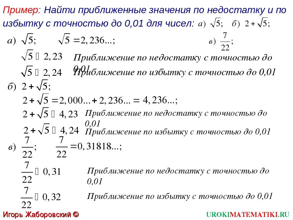Пример: Найти приближенные значения по недостатку и по избытку с точностью до...