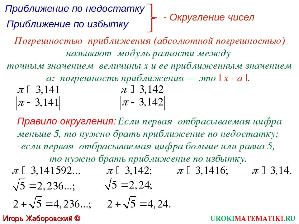 - Округление чисел Погрешностью приближения (абсолютной погрешностью) называю...