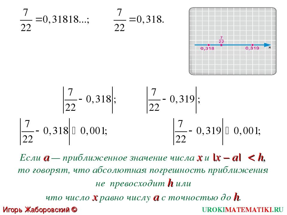 Если а — приближенное значение числа х и |х – а| < h, то говорят, что абсолют...