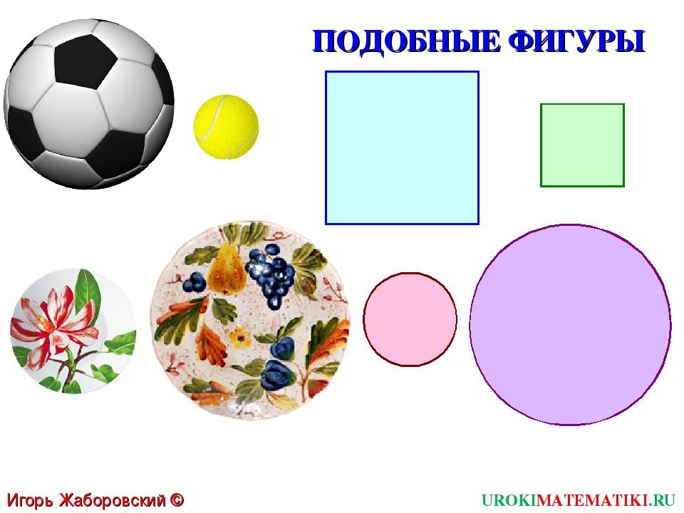 UROKIMATEMATIKI.RU Игорь Жаборовский © 2012 ПОДОБНЫЕ ФИГУРЫ