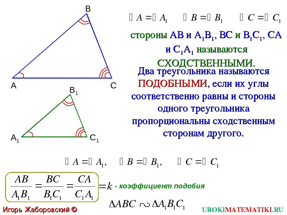 UROKIMATEMATIKI.RU Игорь Жаборовский © 2012 стороны АВ и А1В1, ВС и В1С1, СА...