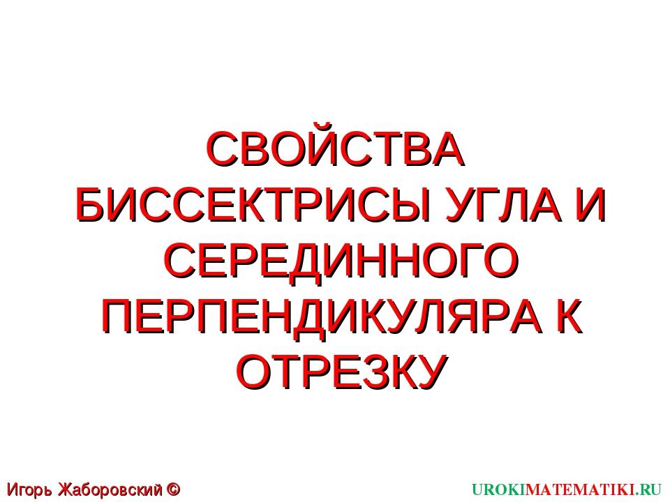 СВОЙСТВА БИССЕКТРИСЫ УГЛА И СЕРЕДИННОГО ПЕРПЕНДИКУЛЯРА К ОТРЕЗКУ UROKIMATEMAT...