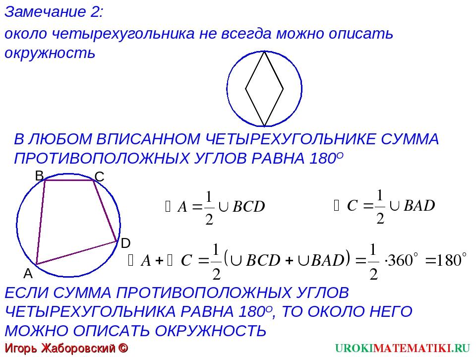 UROKIMATEMATIKI.RU Игорь Жаборовский © 2012 Замечание 2: около четырехугольни...
